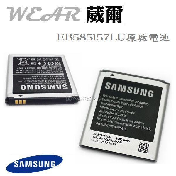 葳爾Wear Samsung EB585157LU【原廠電池】Galaxy Beam i8530、i8552 Galaxy Win、Core Lite G3586