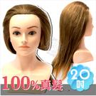【100%真髮】台灣製七股神奇F2(20吋)半身頭-(棕色髮) [44685]剪髮盤髮練習