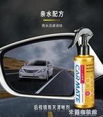 防雨劑 汽車后視鏡防雨噴霧驅水外后視鏡防雨劑非貼膜擋雨眉用品 618大促銷