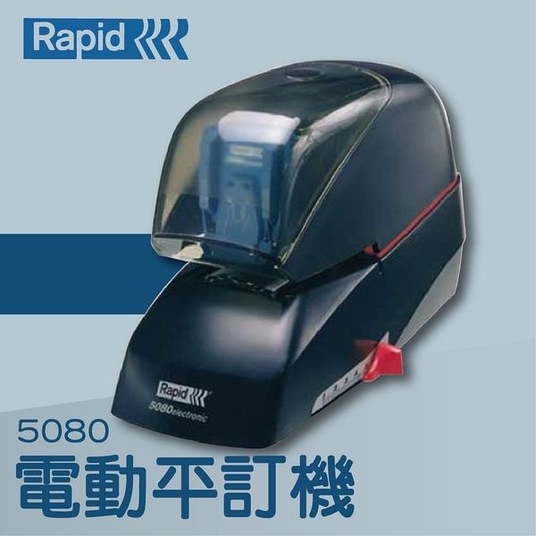 【辦公室機器系列】-RAPID 5080 電動平訂機[釘書機/訂書針/工商日誌/燙金/印刷/裝訂]