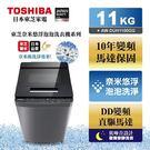 『TOSHIBA』 ☆ 東芝11公斤DD...