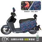 Buy917 【meekee GOGORO2代】專用車罩/車身保護套 (加購防水噴霧-全配車套組)-恐龍+幾何