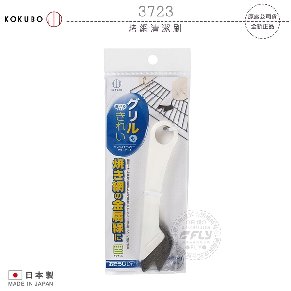 《飛翔無線3C》KOKUBO 小久保 3723 烤網清潔刷│公司貨│含有磨料的硬式不織布可去除烤網上焦漬