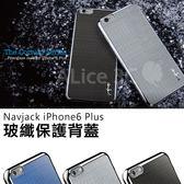 Navjack Corium系列 iPhone 6 Plus 玻纖保護殼 【C-I6-P37】 手機殼 航太材料 手機套 5.5吋 Alice3C