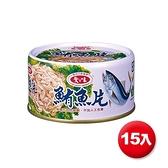 愛之味鮪魚片185g*3罐*5【愛買】