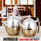 茶壺不銹鋼飯店用餐廳大容量茶水壺不銹鋼茶壺帶過濾網家用泡茶壺LXY2320【男神港灣】