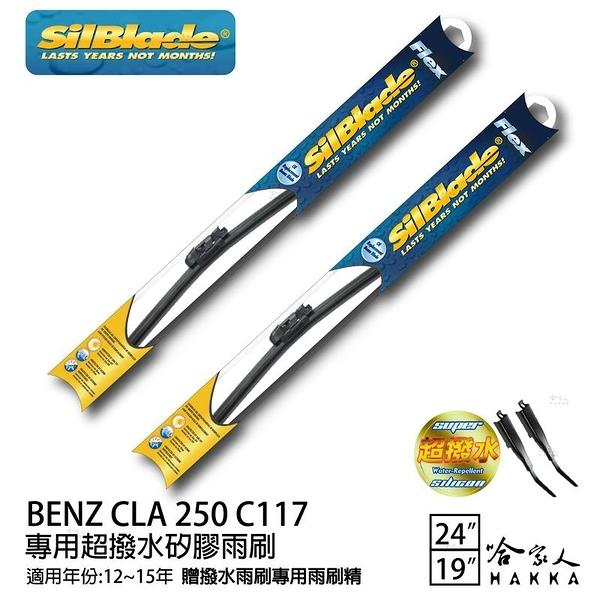 BENZ CLA250 C117 矽膠撥水雨刷 24 19 免運 贈雨刷精 美國 SilBlade 12~15年 哈家人