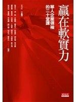 二手書博民逛書店 《贏在軟實》 R2Y ISBN:9862163003│馬英九等
