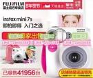 【3C】Fujifilm/富士相機 mini7s 壹次成像 膠片相機 套餐含拍立