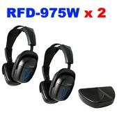 開學季ALTEAM RFD-975WS 2.4G分享式專業級頭戴式 共兩支975W無線耳機 省電設計無線耳機 客廳影音爽度