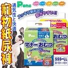 📣此商品48小時內快速出貨🚀》P.ONE》舒適透氣大包裝寵物紙尿褲(男女)-3S~2L(限宅配)