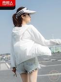 防曬衣 女2020夏新款韓版寬鬆短外套長袖防曬衫薄透氣防曬服【限時82折】