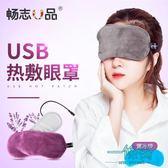 蒸汽眼罩usb充電熱腰罩護眼貼熱敷