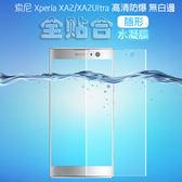 SONY XA2 Ultra XA2 保護貼 水凝膜 鋼化軟膜 滿版 曲面 防指紋 疏水 疏油 前膜+後膜