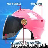 AD頭盔女夏季防曬摩托車男助力電動機車半覆式防紫外線遮陽安全帽【潮咖地帶】