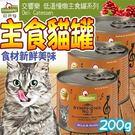 【培菓平價寵物網】德國Granatapet葛蕾特》交響樂低溫慢燉系列主食貓罐頭-200g(可超取)