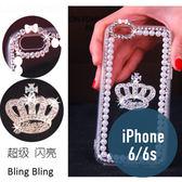 iPhone 6 / 6S 珍珠水鑽殼 TPU邊框 手機殼 手機套 保護殼 保護套 配件