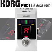 【非凡樂器】KORG PB01 白色 地板、腳踏調音器(PB-01)【原廠公司貨】
