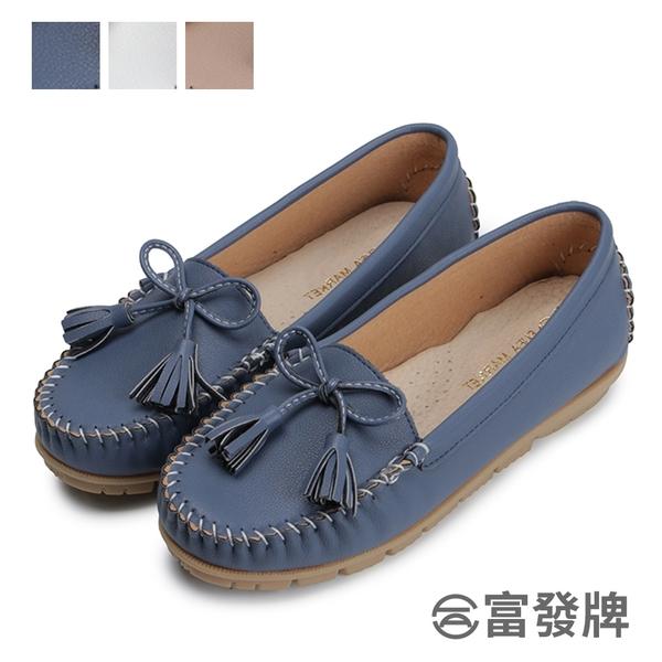 【富發牌】小流蘇綴飾莫卡辛鞋-白/藍/粉 1DL146