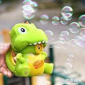 泡泡機 泡泡機兒童全自動電動泡泡槍網紅同款吹泡泡玩具泡泡水補充液無毒 初色家居館