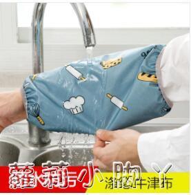 居家家防水長款袖套廚房成人工作防污臟護袖秋冬套袖女士袖筒袖頭 蘿莉新品