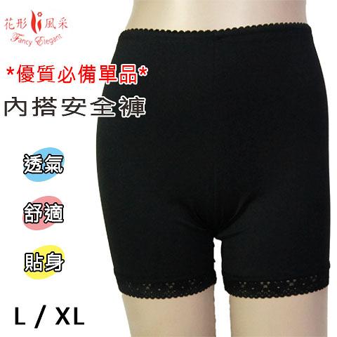 安全褲 蕾絲素面內搭安全褲 透氣舒適 花形風采