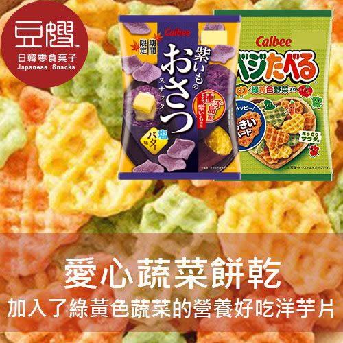 【豆嫂】日本零食 Calbee 袋裝愛心蔬菜洋芋片(原味/紫薯*new)