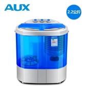 洗衣機 洗脫一體家用小型半全自動嬰兒童雙桶雙缸迷你洗衣機 220v 夏沫天使
