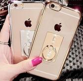 水鑽 玫瑰金 電鍍 指環扣 支架手機殼 tpu 軟殼 蘋果 iPhone 7/8 6s plus 4.7 鑲鑽 保護殼 透明殼