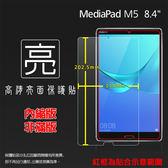 ◇亮面螢幕保護貼 華為 HUAWEI MediaPad M5 8.4 SHT-AL09 平板保護貼 軟性 亮貼 亮面貼 保護膜