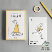 明信片 生活之鹽 人物手帳拼貼素材 鹽系簡約 賀卡卡片【步行者戶外生活館】