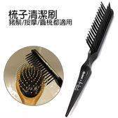 梳子清潔刷 -【髮梳專用清潔刷】豬鬃梳/按摩梳/黃金梳 適用