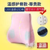 護腰靠墊腰枕 辦公室大腰靠汽車座椅子腰枕抱枕透氣 BF16180『寶貝兒童裝』