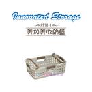 【我們網路購物商城】聯府 RT70-1 美加美收納籃  RT701 收納箱  置物箱 置物