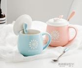 馬克杯創意陶瓷杯可愛早餐杯個性杯子水杯咖啡杯情侶杯馬克杯帶蓋勺 凱斯盾