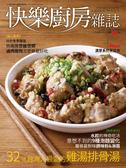 【楊桃文化】快樂廚房雜誌117期【楊桃美食網】