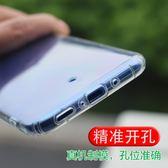 HTC U11 Plus手機殼U11 透明htcu11plus硅膠全包軟殼空壓套防摔 智能生活館