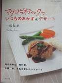 【書寶二手書T6/養生_E1P】長壽的小菜和甜點_日文書_紀華·一成