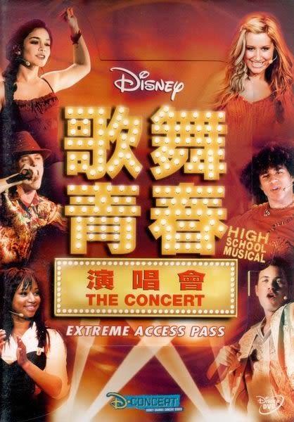 歌舞青春演唱會 DVD(購潮8)