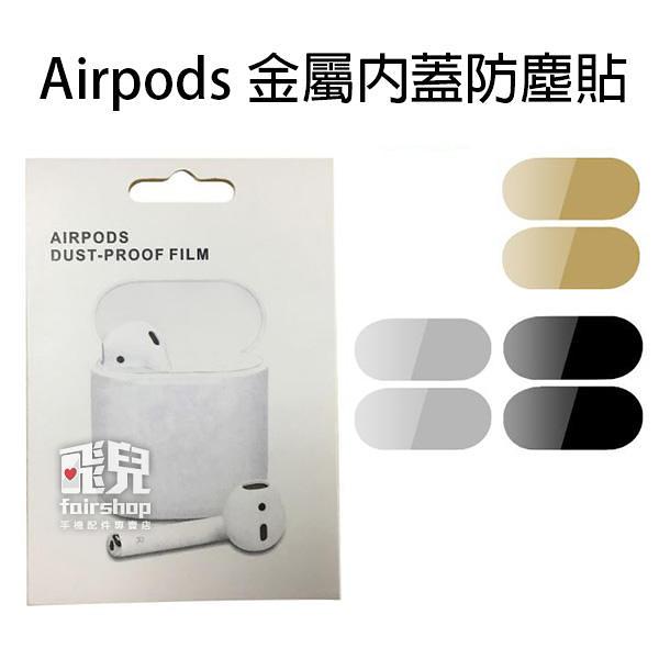 【妃凡】Airpods 金屬內蓋 防塵貼 (一二代有線有孔) 蘋果 藍牙耳機防塵貼 apple內蓋貼片 金屬貼紙 163