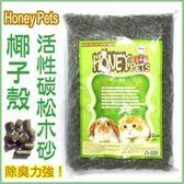 *KING WANG*【兩包免運組】Honey Pets《椰殼活性碳松木砂》10kg