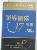 【書寶二手書T6/財經企管_KE2】領導團隊17法則_約翰.麥斯威爾