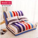 懶人沙發單人榻榻米簡約沙發椅臥室雙人沙發床折疊懶人床1(主圖款條紋雙人位90*65*61CM)