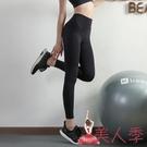 運動褲 健身褲女彈力緊身高腰提臀顯瘦外穿速干跑步訓練夏季【8折搶購】
