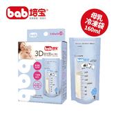 培寶站立型母乳冷凍袋160ml/20入 母乳保存袋 母乳儲存袋
