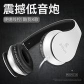 電腦耳機頭戴式重低音手機音樂有線耳麥帶麥電腦通用【雙十一狂歡】