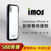imosCase iPhone X 耐衝擊 保護殼 抗震 緩衝 3 秒拆裝 邊緣強化 材質輕量化 美國軍規