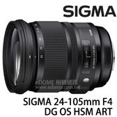 SIGMA 24-105mm F4 DG OS HSM Art (24期0利率 免運 恆伸公司貨三年保固) 旅遊鏡