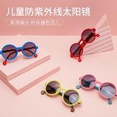 兒童太陽鏡男童女童偏光防紫外線防曬眼鏡寶寶卡通墨鏡小女孩 一米陽光