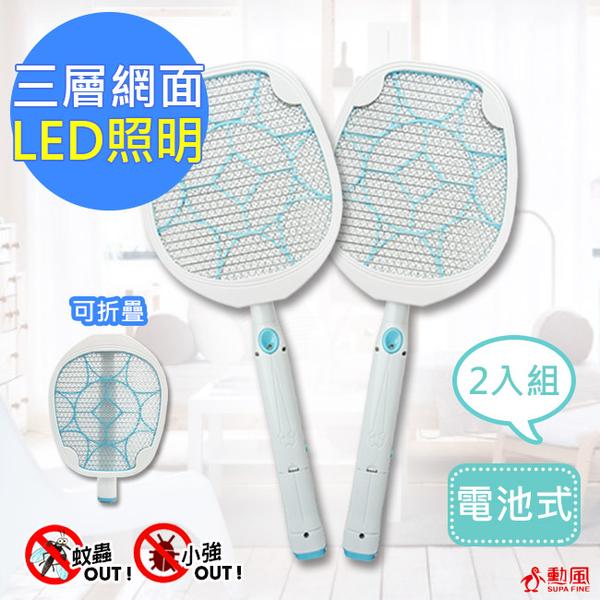 【勳風】蟑螂蚊蟲剋星電蚊拍電蟑拍(HF-D729A)2入組